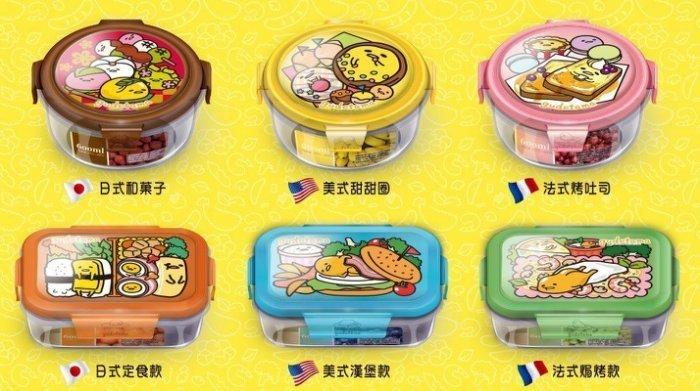 7-11 蛋黃哥 世界料理系列 微波玻璃便當盒.法式烤土司.美式甜甜圈.日式和果子. 哆啦A夢保鮮盒