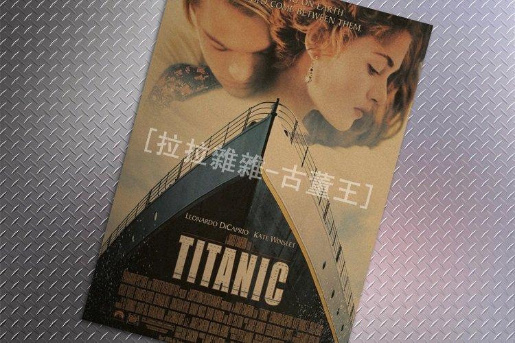 【貼貼屋】鐵達尼號TITANIC 懷舊復古 牛皮紙海報 壁貼 店面裝飾 電影海報 206