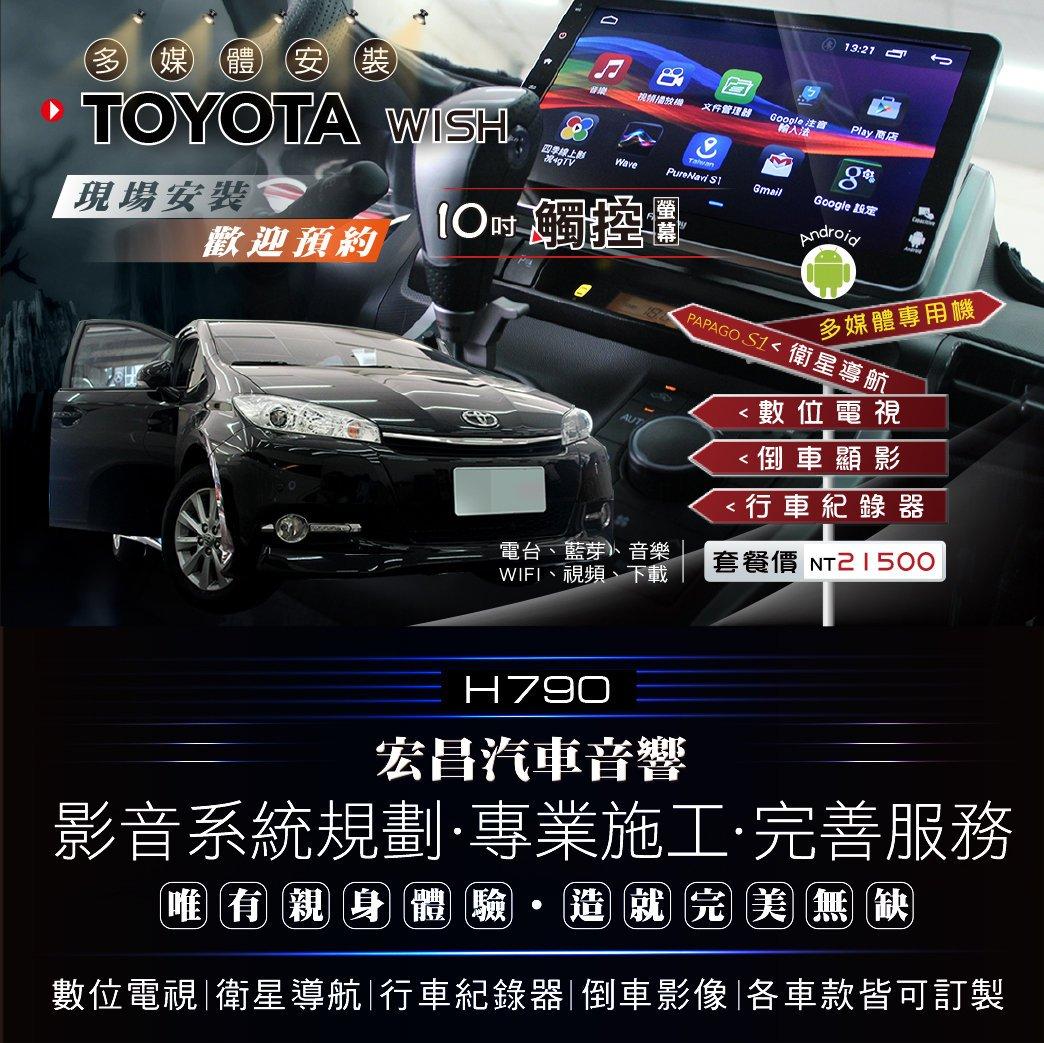 【宏昌汽車音響】TOYOTA WISH 汽車多媒體影音專用主機 ( 觸控+數位+導航+行車紀錄器+倒車顯影) H790
