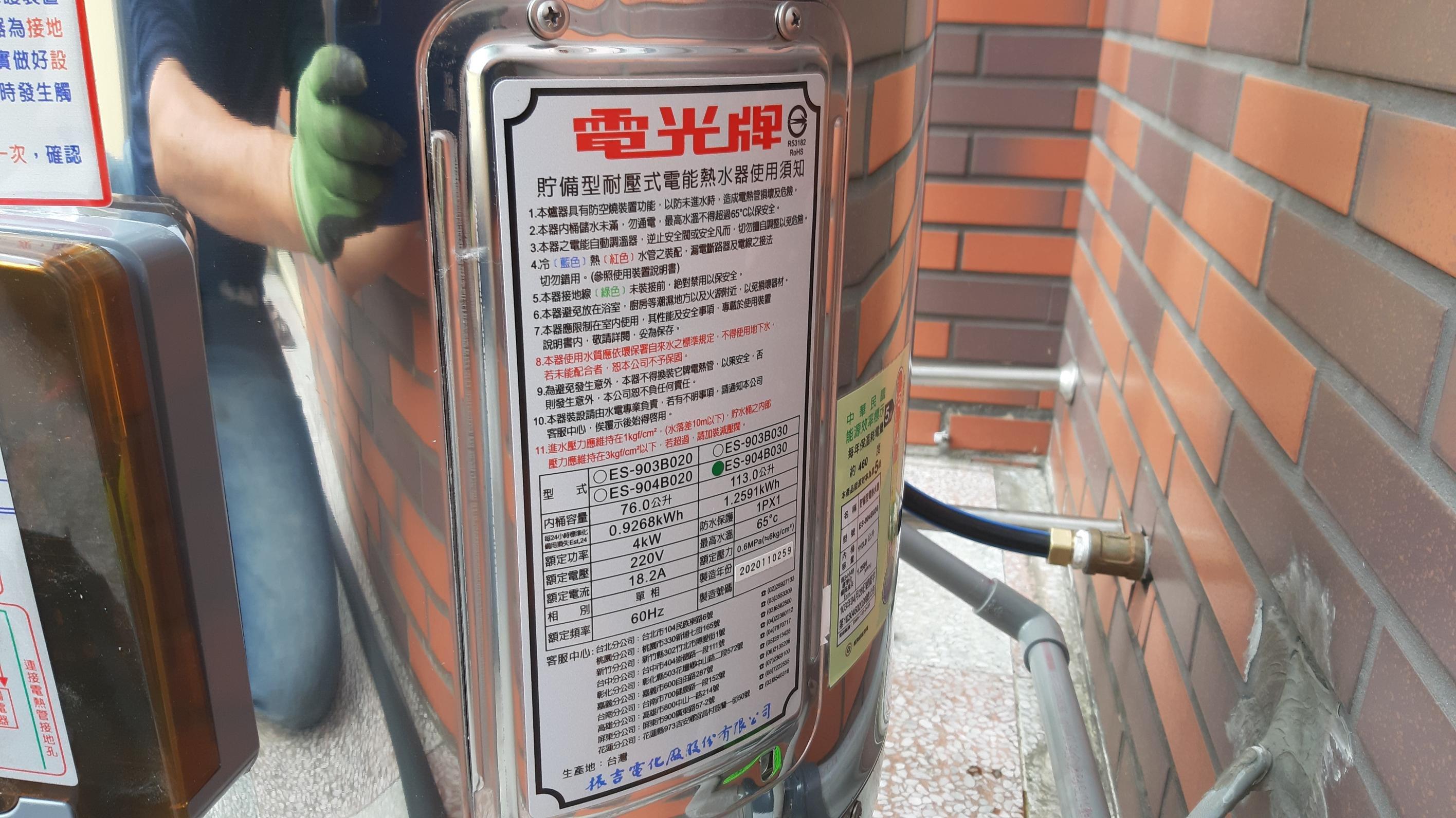電光牌 電熱水器 30加侖 117公升 裝到好 另~三久太陽能熱水器 停車場柵欄機 老羅工程