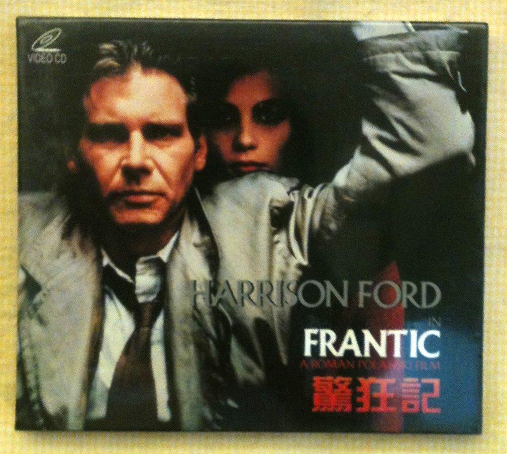 電影狂客 VCD驚狂記Frantic(印第安納瓊斯系列 愛國者遊戲 星際大戰系列 銀翼殺手 絕命追殺令 哈里遜福特)