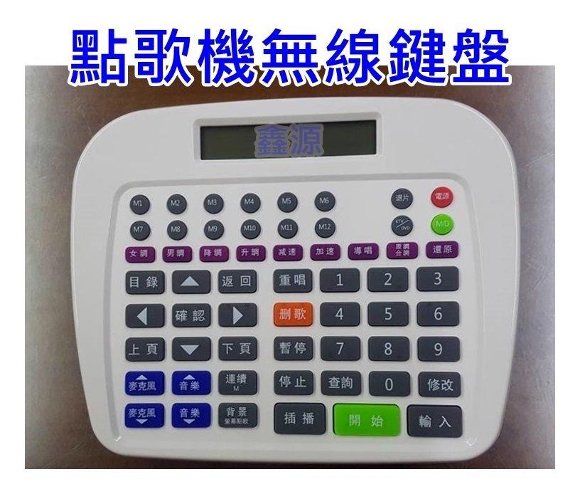 點歌機無線鍵盤 適用廠牌 音圓 金嗓 美華 音霸 點將家  點歌機 遙控器