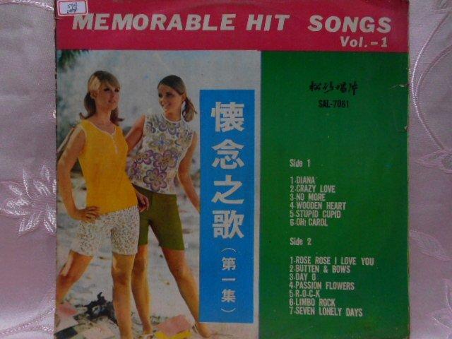 【采葳音樂網】-西洋黑膠–〝MEMORABLE HIT SONGS懷念之歌(一) 〞599