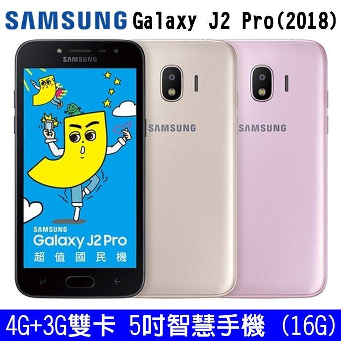 《網樂GO》SAMSUNG GALAXY J2 Pro 4G全頻 5吋智慧手機 雙卡手機 雙重帳號 自拍 美顏 三星手機