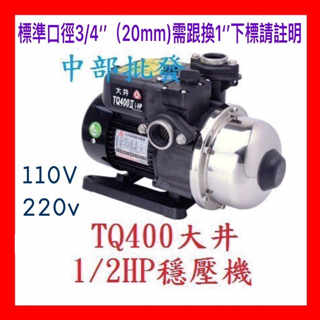 『中部批發』免運 大井 TQ400 1/2HP 加壓馬達 塑鋼恆壓機 抽水機 低噪音馬達 電子式穩壓機 靜音加壓機