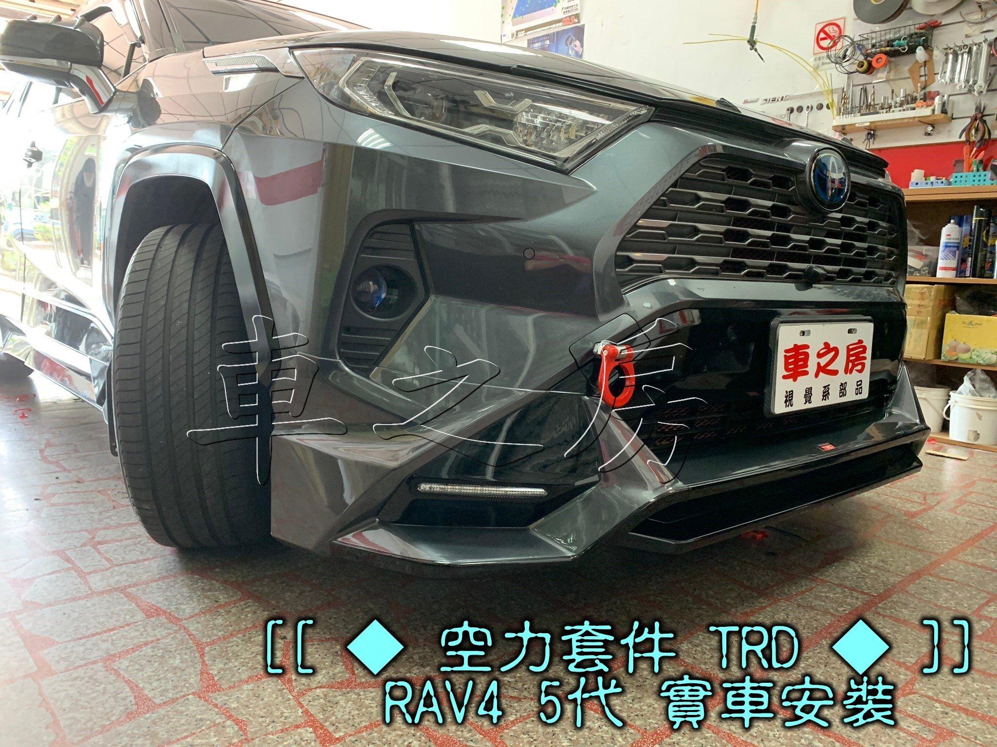 (車之房) RAV4 5代 五代 TRD 前下巴 後下巴 日行燈 白光 空力套件