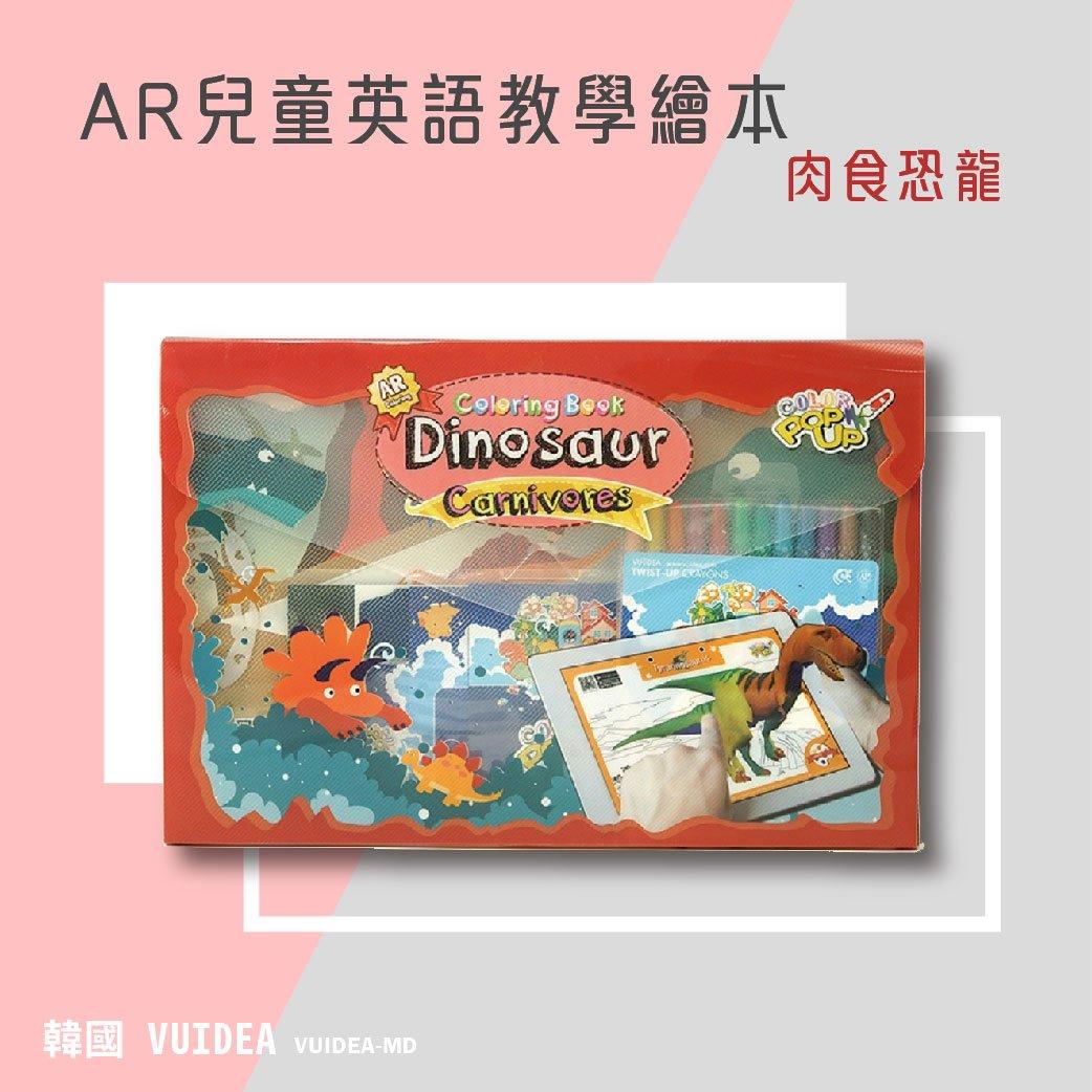 【勁媽媽】AR VUIDEA-MD 兒童繪本 肉食恐龍包裝盒 兒童教材 初學 兒童英語 繪畫本 ABC 自習