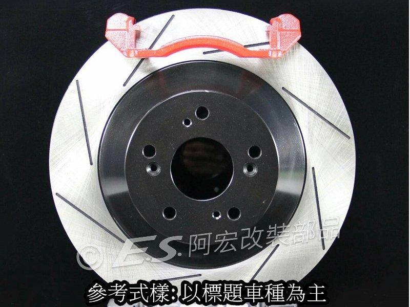 阿宏改裝部品 NISSAN TIIDA LIVINA 302mm 前 加大碟盤 可刷卡