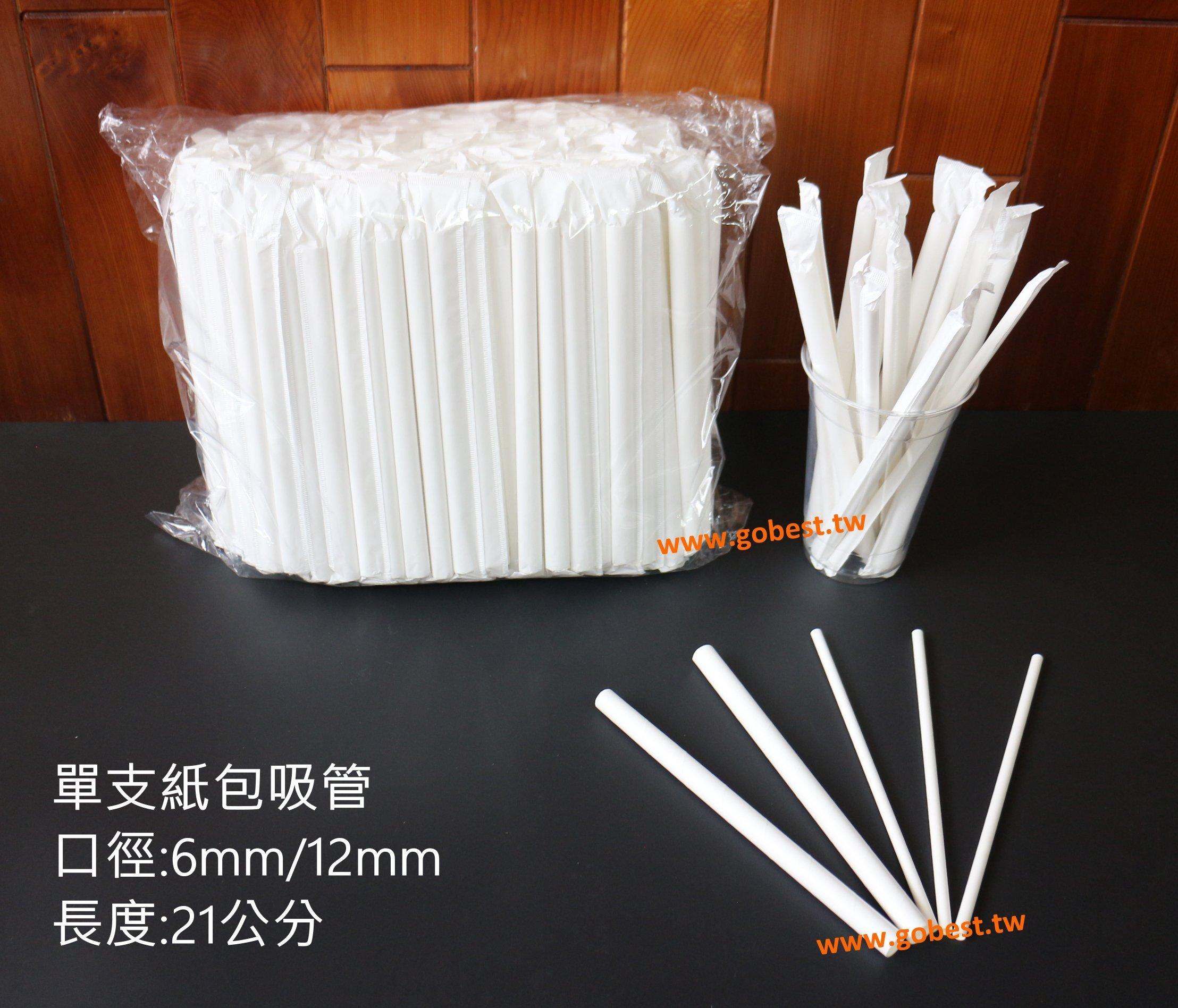單包裝8mm斜尖紙吸管(單價0.8) 全白 冰沙吸管、環保吸管、 吸管(200支入)