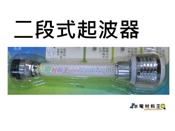☆水電材料王☆【台製】二段式起波器(加長型)360度水龍頭 容易 內外牙 洗蔬果