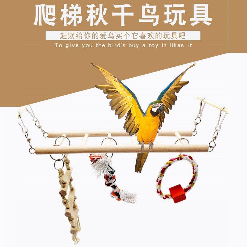 鸚鵡玩具用品鳥用吊環雲梯爬梯鳥籠吊繩梯子攀爬鞦韆