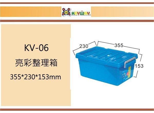 (即急集)買7個免運不含偏遠聯府 KV-06 亮彩整理箱  製