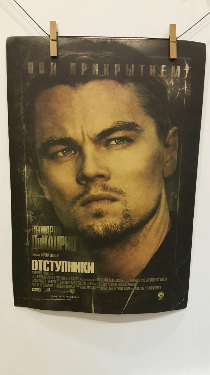 【貼貼屋】無間行者 李奧納多狄卡皮歐 懷舊復古 牛皮紙 海報 壁貼 店面裝飾 電影海報 250