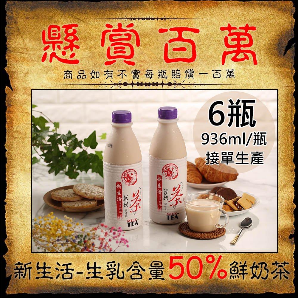 【新生活】生乳含量50%鮮奶茶6瓶(936ml/瓶〉