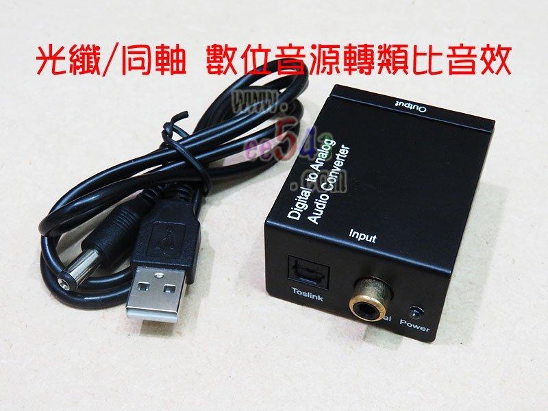 數位音效轉換器.簡配USB線SPDIF轉RCA解碼器音效音訊音頻光纖同軸電纜Coaxial轉類比AV
