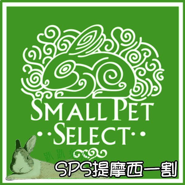 【趴趴兔牧草】美國SPS 寵之選 提摩西一割 1LB 兔 天竺鼠