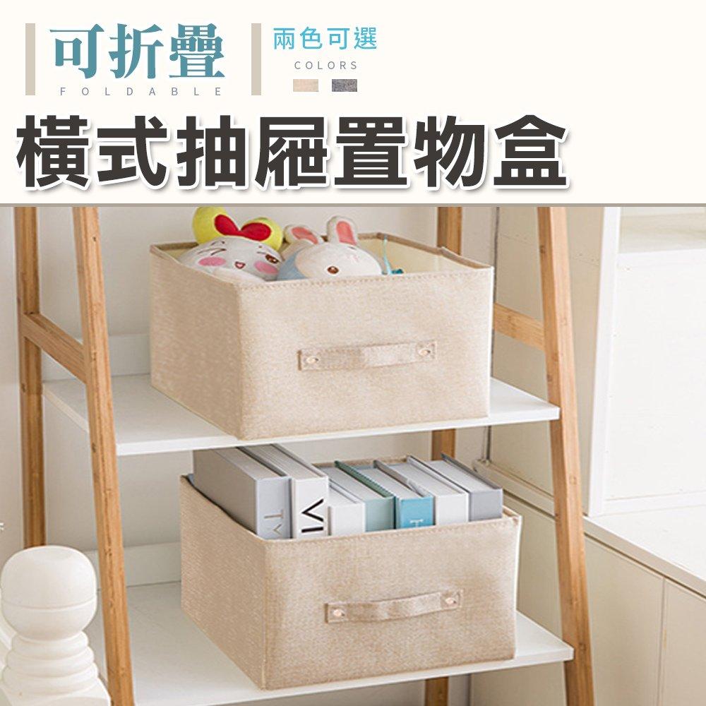 24H配送 儲物箱 棉麻箱 無蓋收納盒 收納箱 三層櫃抽屜置物盒 大容量可折疊棉麻抽屜收納箱
