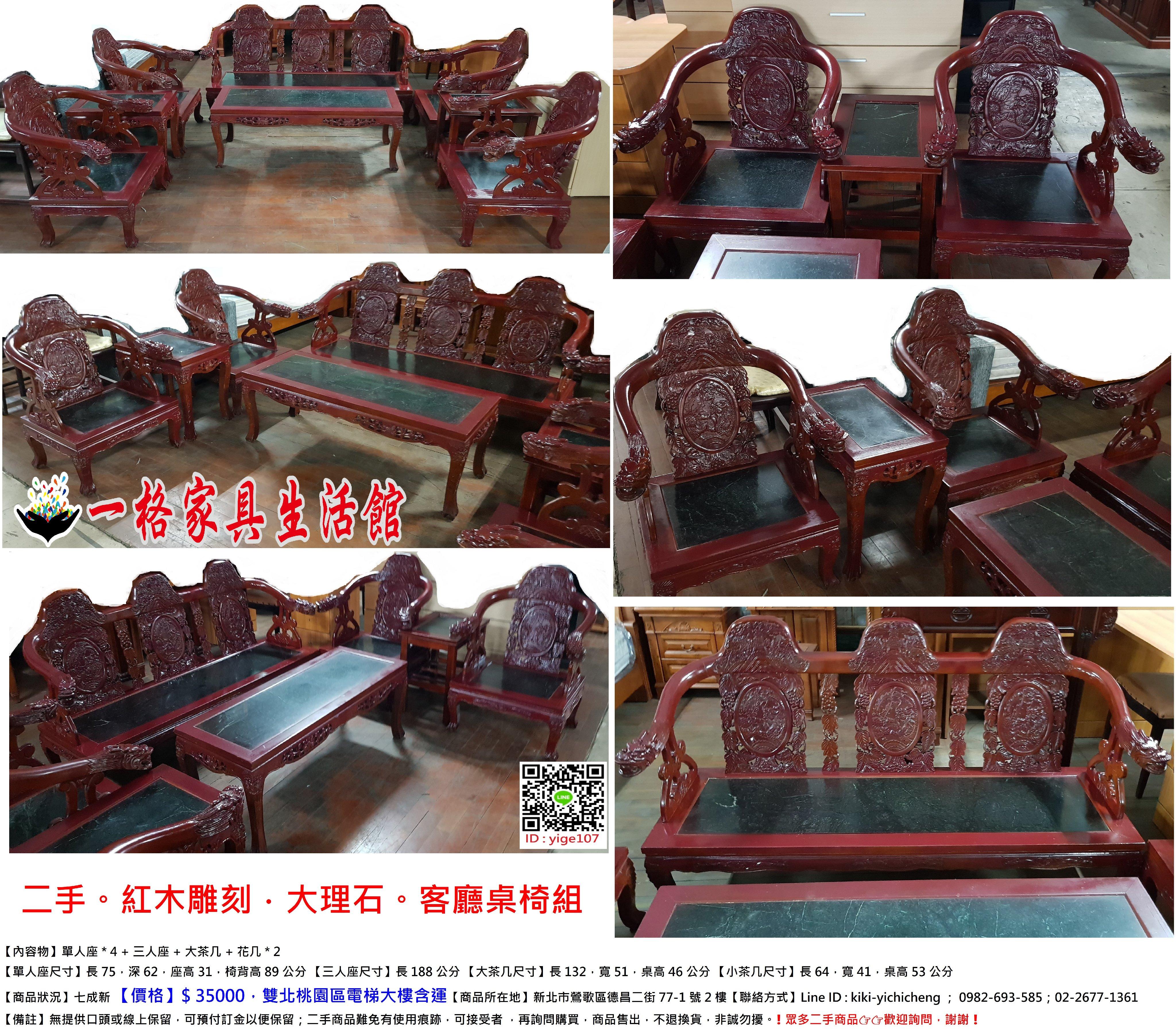 二手。紅木雕刻.大理石。客廳桌椅組。八件組