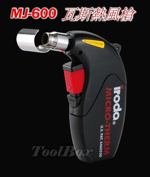 【ToolNet】iroda愛烙達 MJ-600 熱風槍 防風打火機 噴火槍 打火機 瓦斯烙鐵 瓦斯焊槍 瓦斯噴燈