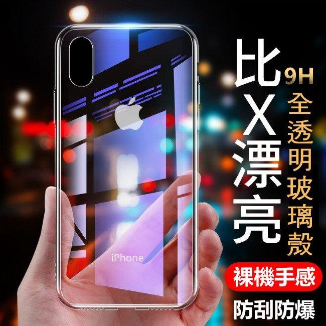 一體 玻璃殼 【新品鋼化玻璃軟殼】iPhone 7 Plus i7 防指紋保護殼 軟殼 全包邊 9H 玻璃手機殼