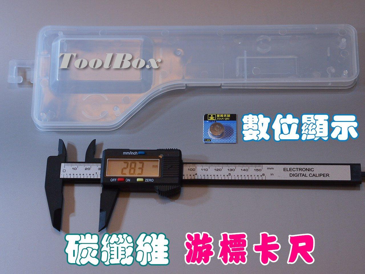 NO:1052C 游標卡尺 PP盒裝 數顯卡尺 電子卡尺 150mm 輕量碳纖維 大液晶 高精度 公英制切換 自動啟閉