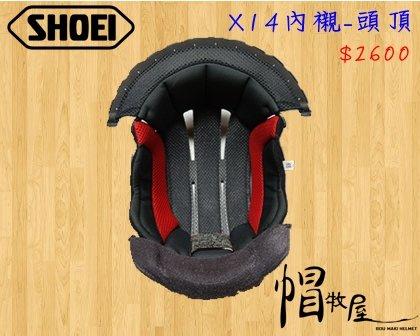 【帽牧屋】SHOEI X14 全罩安全帽 配件 內襯 公司貨 頭頂內襯