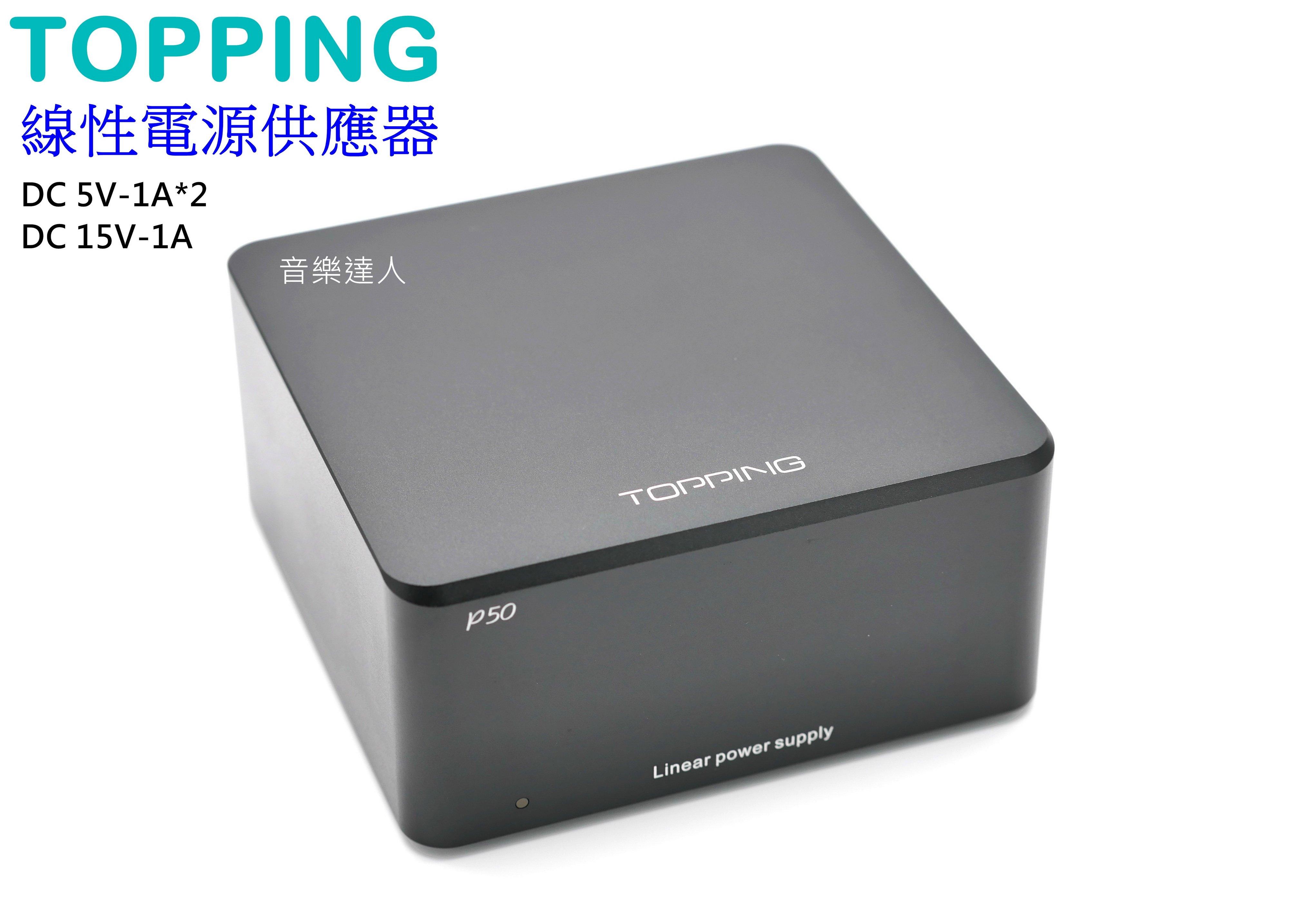 音樂達人絕配拓品TOPPING D30 D50 D50s DX3Pro 嚴選 TOPPING P50 線性電源供應器