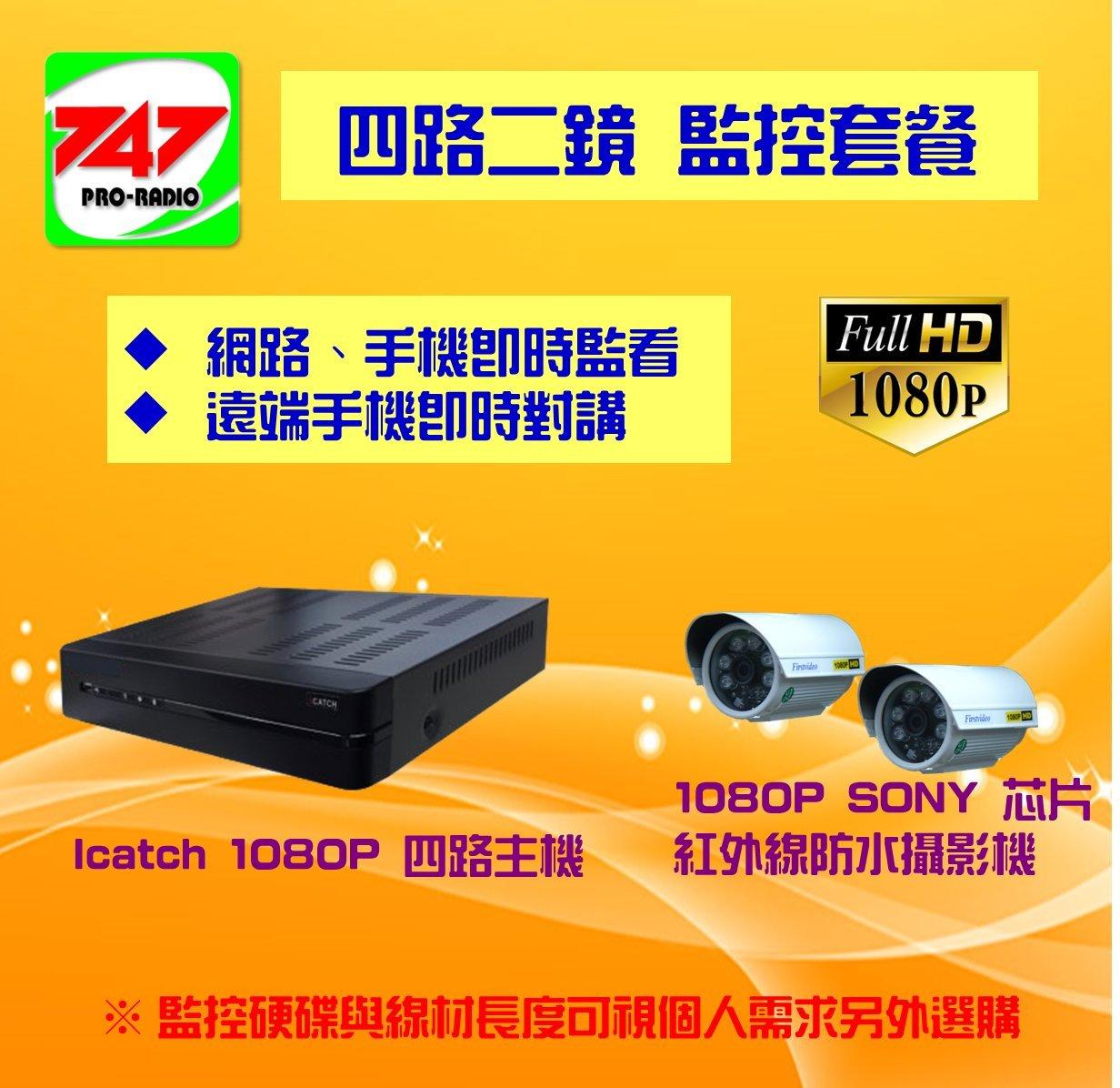 《747無線電》 icatch DVR AHD 監視器 1080p 可取 4路主機 + 2支 SONY 芯片攝影機 套餐