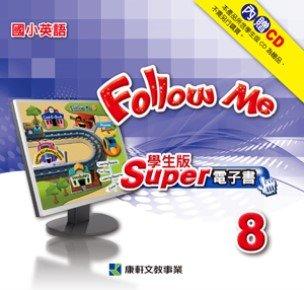 康軒版國小英語Follow me 8學生用電子書(內贈聽力CD)