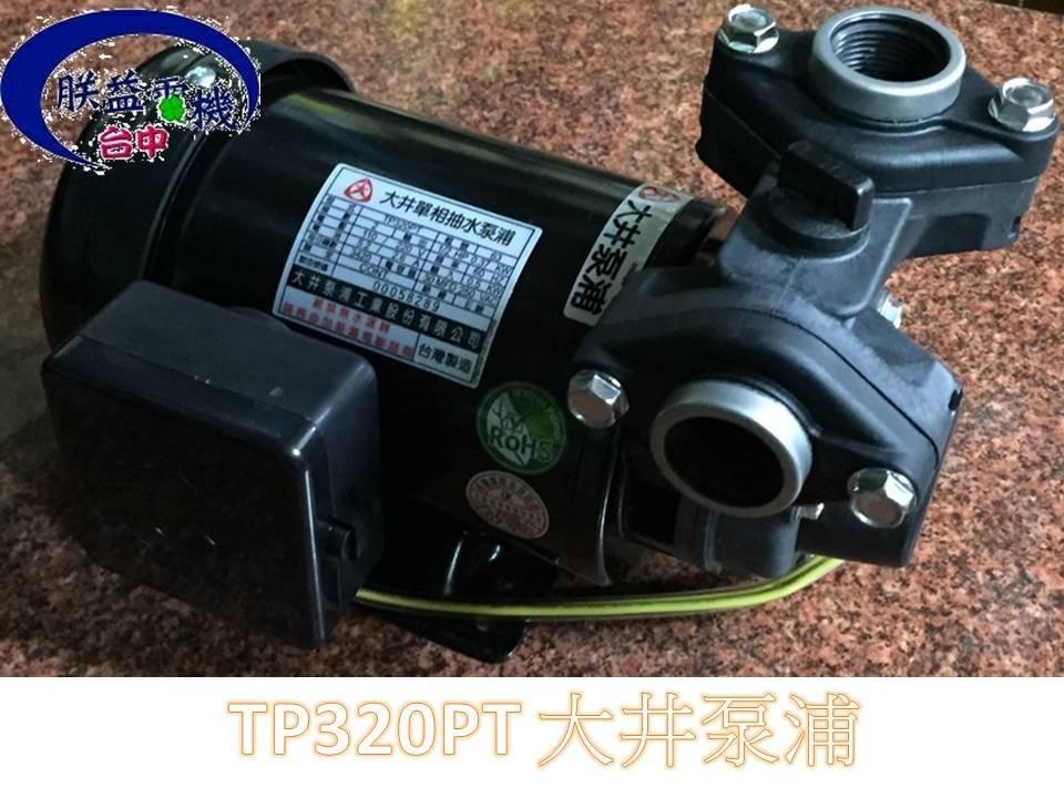 『朕益批發』大井泵浦 TP320PT 塑鋼不生銹抽水機 塑鋼抽水馬達 大井小金剛 附溫控保護馬達 同TP320