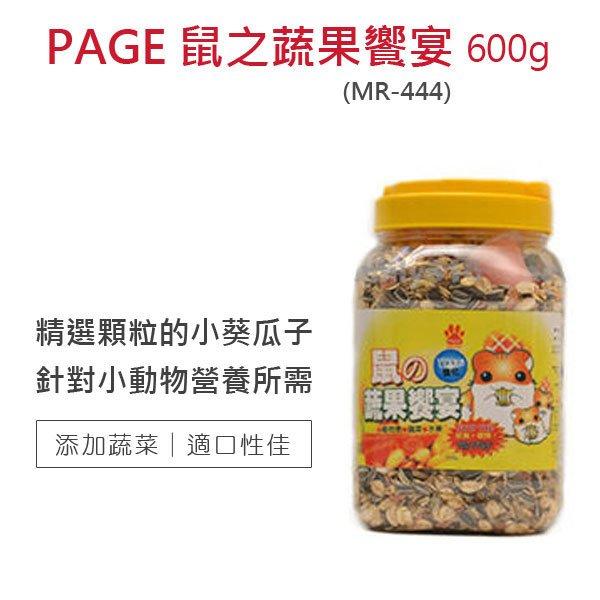 ☆PAGE 鼠之蔬果饗宴600g MR-444 豐富食材 內附贈果涷零食 (80620064