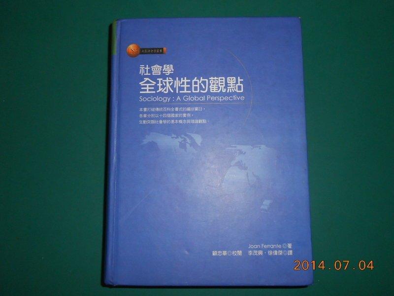 《社會學 性的觀點》李茂興 徐偉傑 譯 弘智文化出版 ISBN:9579958181 1998年初版 八成新 有劃記