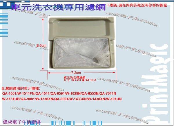 【偉成】東元洗衣機濾網/適用機種/QA-9081/W-1338XN/QA-9091/W-1433XN