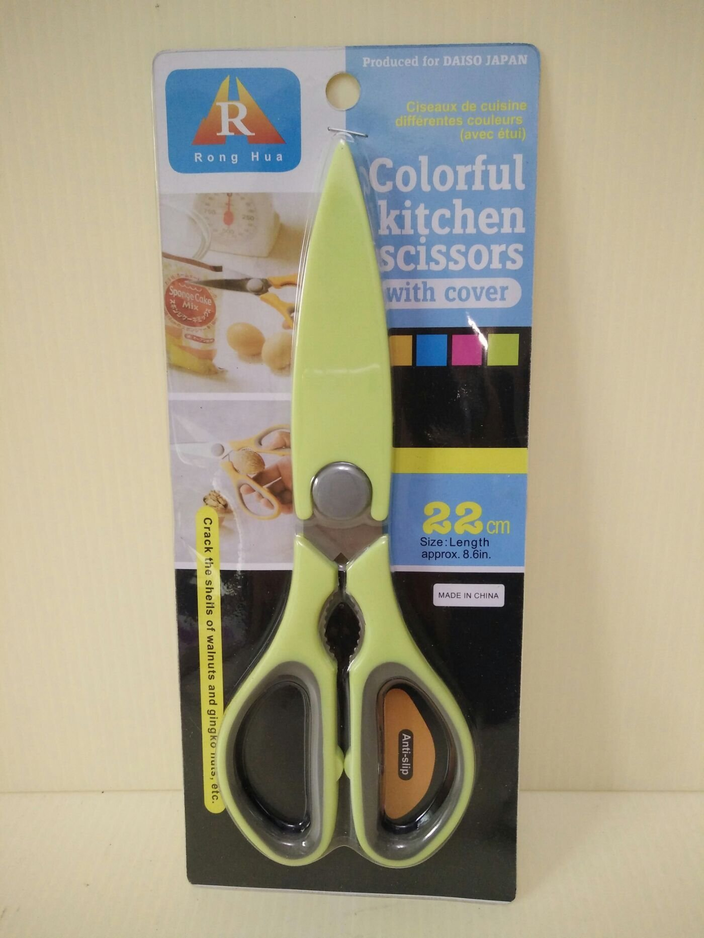 粉彩廚房安全剪刀(帶套)22cm(黃綠色)