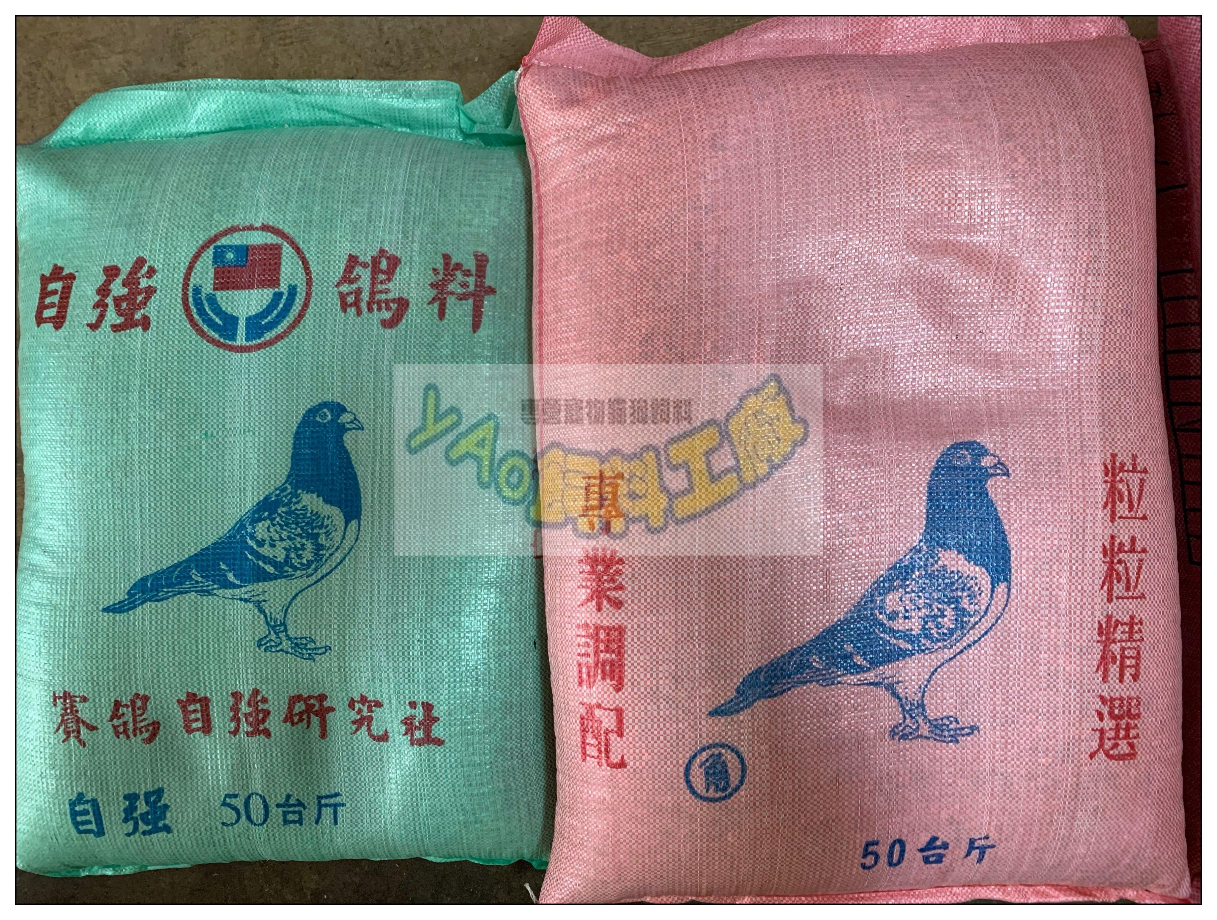 網路最低價 *yAo飼料* 華美牌 鴿米 賽鴿專用綜合飼料 鴿子飼料 30KG 小鳥飼料