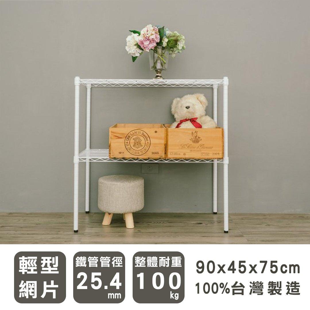 *鐵架小舖*輕型 90x45x75 二層烤漆白波浪架 鐵架 收納架 衣櫥 層架 置物架 貨架