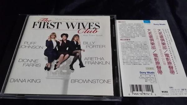 R西洋團(二手CD)大老婆俱樂部~電影原聲帶~有側標