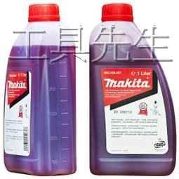 含稅價/德國製/環保 二行程 機油【工具先生】makita 牧田 混合油 調和比例油。 鏈鋸 割草機 二行程引擎
