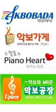 韓國網站 akbobada,pianoheart ,musicscore 三個樂譜網站代購