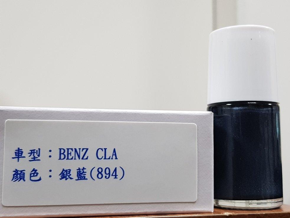 <名晟鈑烤>艾仕得(杜邦)Cromax 原廠配方點漆筆.補漆筆 BENZ CLA 顏色:銀藍(894)