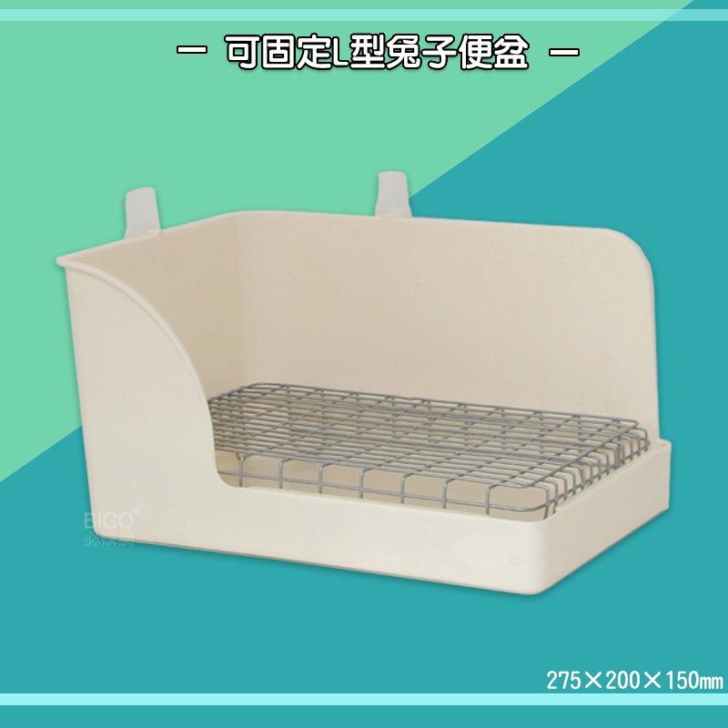 寵物兔 2760 可固定L型兔子便盆「麗利寶」小白兔 兔子用品 寵物兔便盆 廁所 兔子廁所 寵物便盆 寵物用品