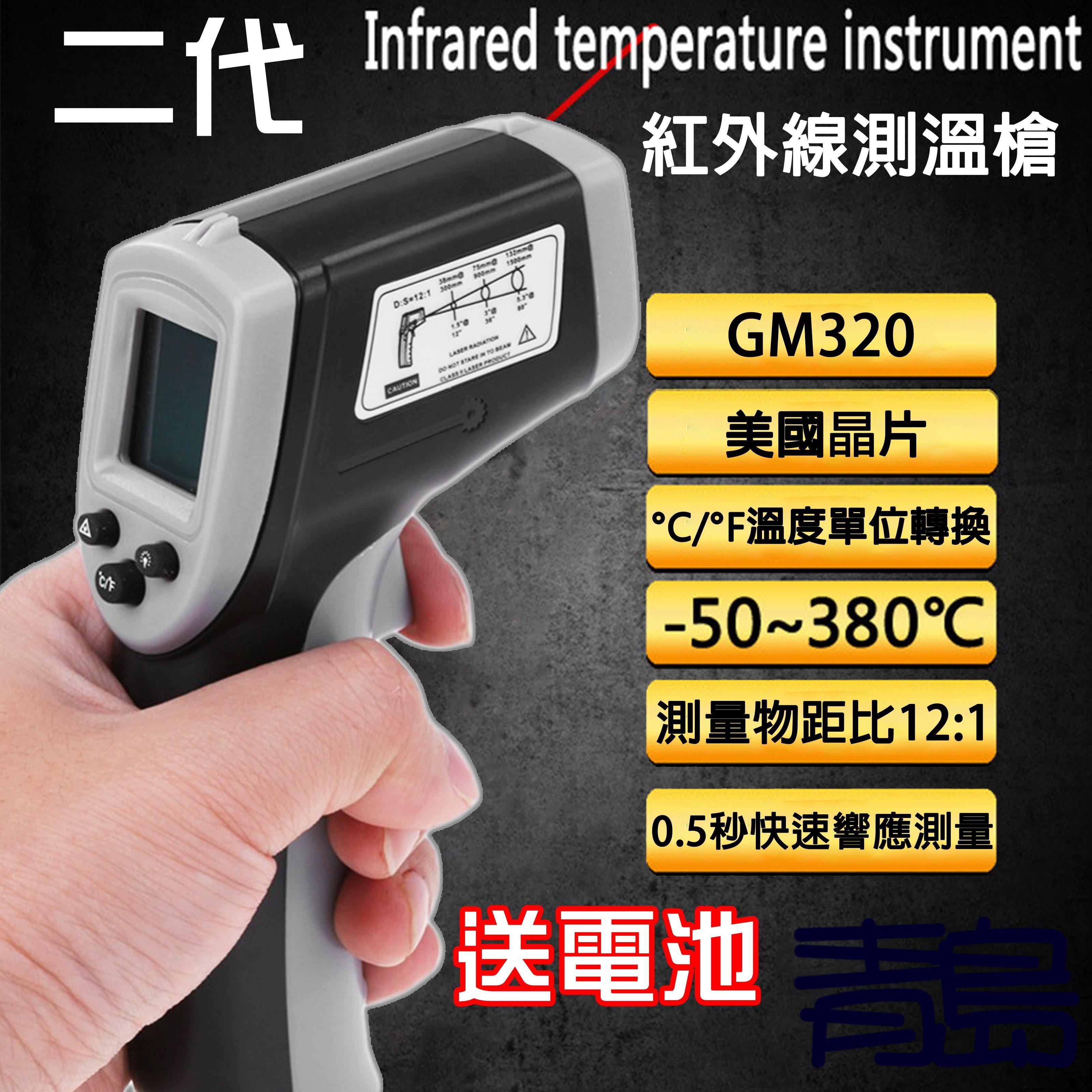 Y。。。青島水族。。。GM320希瑪  紅外線測溫槍 測溫儀 雷射 爬蟲兩棲 陸龜水龜 守宮蜥蜴 -50~380℃