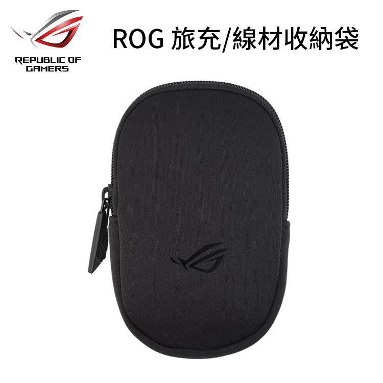 手機/平板 旅充線材收納袋 ROG原廠 收納包 耳機包 充電線整理袋 ASUS 三星 蘋果 HTC SONY OPPO