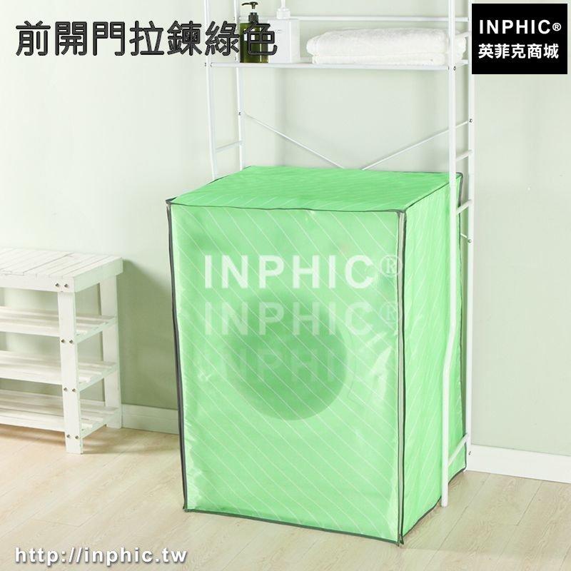 INPHIC-洗衣機罩滾筒上開自動防水防曬冰箱套子防塵掛袋-前開門拉鍊綠色_S3004C