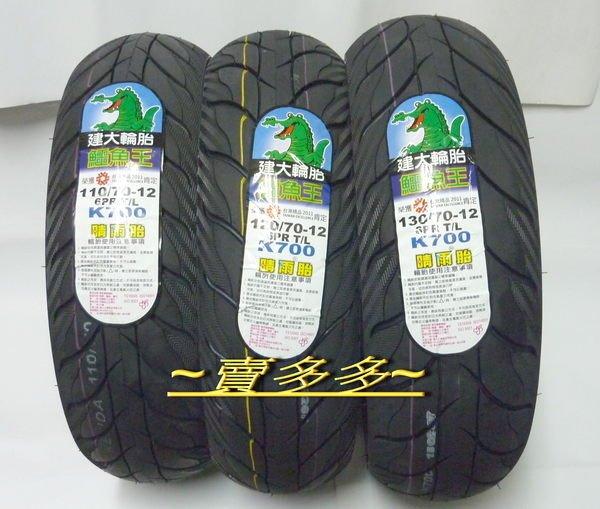 ~賣多多~ 建大輪胎 鱷魚王睛雨胎 K700 110.120/70-12 130/70-12 (訂購2條運費)