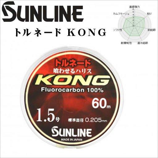 ❖天磯釣具❖6/7號 日本製SUNLINE トルネード KONG 卡夢 碳纖子線 60M (另有其它規格)