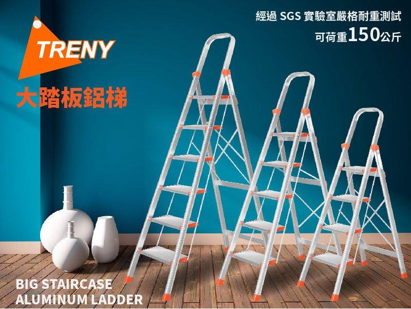 大踏板五階豪華鋁梯 工作梯 5階扶手梯 A字梯 鋁合金 踏板加大- 更穩定,安全提升 承重150公斤 (免 )