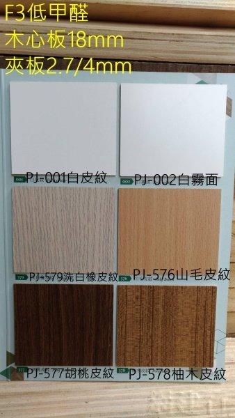 網建行 ㊣ PJ板~皮紋波麗木板~F3低甲醛【4X8呎~單面每片1020元 雙面每片1180元】衣櫃背板 封板 裝飾板