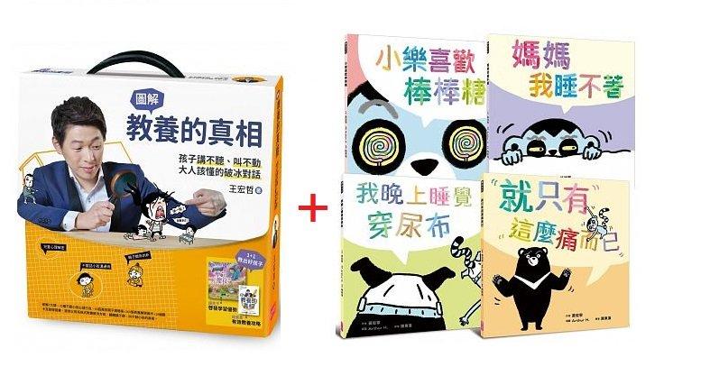 教養 的教養套書─王宏哲全圖解教養的真相 神奇魔杖互動學習書 x黃瑽寧醫師的第一套劇本式繪本