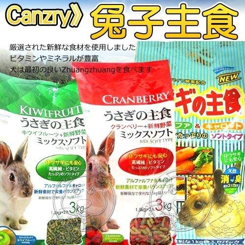 【🐱🐶培菓寵物48H出貨🐰🐹】Canary》化毛發泡/奇異果野菜/蔓越莓野菜兔子飼料3KG特價195元自取不打折